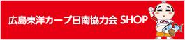広島東洋カープ日南協力会SHOP