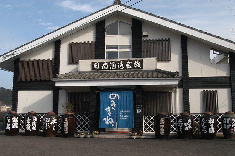 「日南酒造会館」の画像検索結果